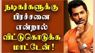 Vishal announces Nadigar Sangam income and expenses Kollywood News 25/10/2016 Tamil Cinema Online
