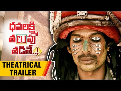 Dhanalakshmi Thalupu Thadithe Theatrical Trailer in HD