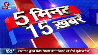 5 Minutes 15 Flash: Vice Admiral Karambir Singh to be next Chief of Naval Staff & other news