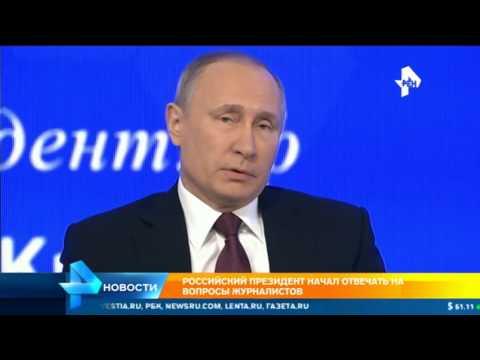 Большая пресс-конференция Владимира Путина (видео)