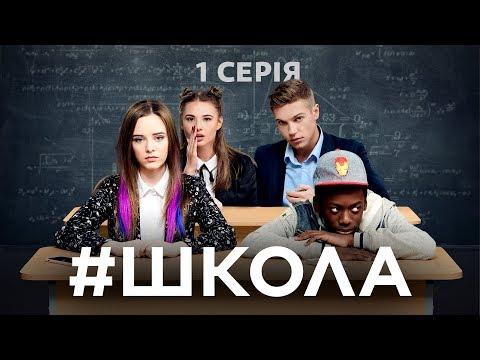 Школа. 1 серія (видео)
