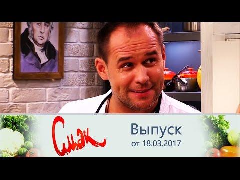 Смак - Гость Максим Аверин.  Выпуск от18.03.2017