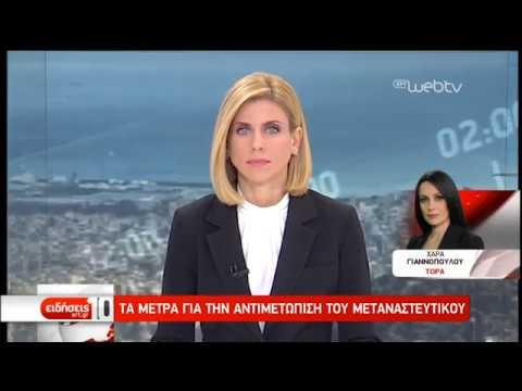 Ανακοίνωση μέτρων για την αντιμετώπιση του μεταναστευτικού    20/11/2019   ΕΡΤ
