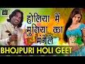 Holiya Mein Muniya Ka Mangele   Dilip Verma   Bhojpuri Holi Songs 2017   Nav Bhojpuri