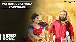 Vathana Vathana Vadivelan Song Video Thaarai Thappattai, Bala, Varalaxmi, Sasikumar