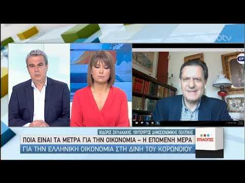Ο υφ. Δημοσιονομικής Πολιτικής Θ. Σκυλακάκης στην ΕΡΤ για την πορεία της οικονομίας   21/03/202  ΕΡΤ