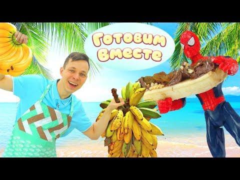 Видео Рецепты для детей. Банановый десерт от Человека паука (видео)