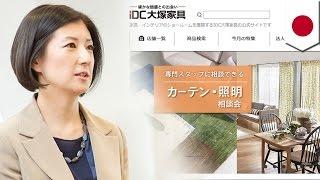 大塚家具 久美子社長の議案可決で経営権獲得