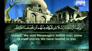 الجزء 24 الربع 6 :الشيخ عبد الباسط عبد الصمد رحمه الله