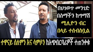 Ethiopia: ስለሞን ቦጋለ እና ሳምሶና ታድስ (ቤቢ) አስጠነቀቁ