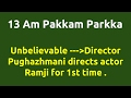 13 Am Pakkam Parkka |2014 movie |IMDB Rating |Review | Complete report | Story | Cast