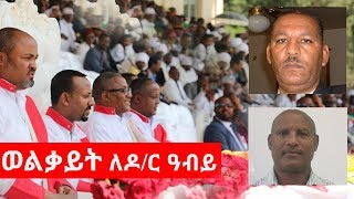Hiber Special - Welkait: Chalachew Abay and Berihun Tiru responds to Dr Abiy Ahmed