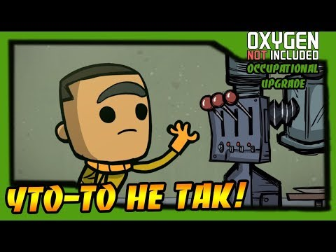 Oxygen Not Included: Occupational Upgrade #16 - Конвейер детям не игрушка! (видео)