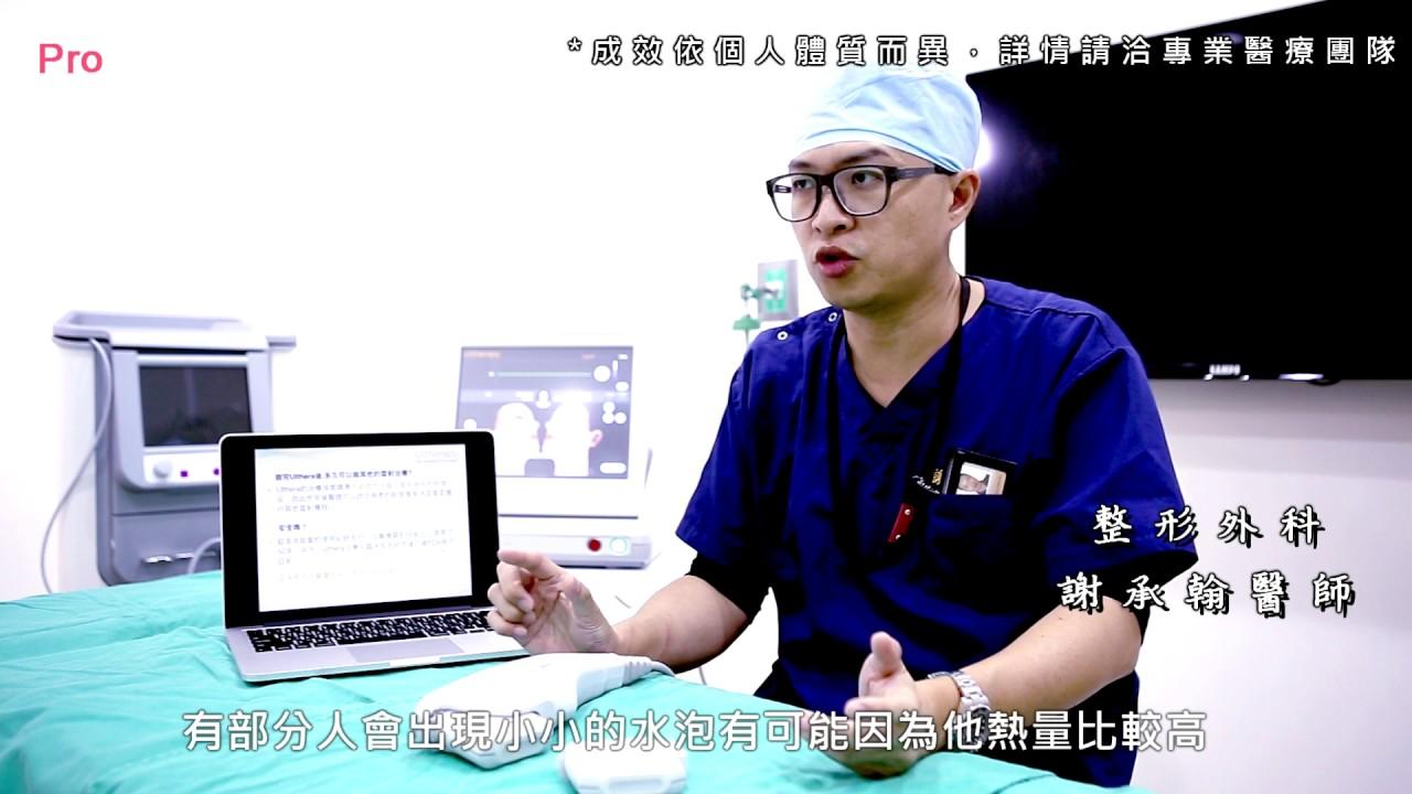 音波拉皮大解密(二)-音波拉提可持續多久?有青春痘也能打嗎?