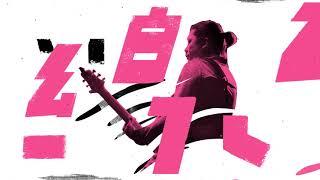 2018新北市貢寮國際海洋音樂祭-形象篇 2018 Ho-Hai-Yan Gongliao Rock Festival