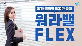 [일·생활균형 공익광고 2편] 워라밸 FLEX 편