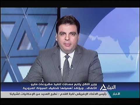 قناة النيل للأخبار نشرة الثامنة مساءاً وزير النقل يتابع معدلات تنفيذ مشروعات مترو الأنفاق