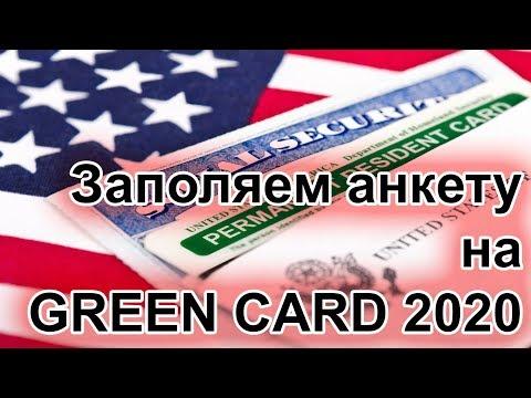 Регистрация в лотерее dv-2018 грин карта 2018 официальный сайт