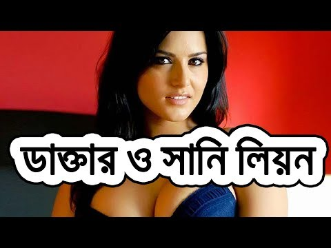 Video Doctor And Sunny Leone || New Bangla Funny Video 2017 || Rocky || Imran || Mamun || My Dream Park || download in MP3, 3GP, MP4, WEBM, AVI, FLV January 2017