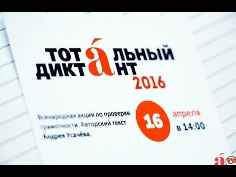 Тотальный диктант  в Челябинске. ГТРК Южный Урал (2016)