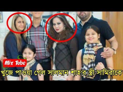 Download খুজে পাওয়া গেল সামিরাকে সালমান শাহ হত্যার পর এ কোথায় আছেন সামিরা দেখুন ? Samira Salman Shah News HD Mp4 3GP Video and MP3