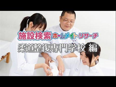 柔道整復専門学校