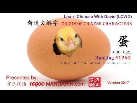 Origin of Chinese Characters - 1240 蛋 dàn egg - Learn Chinese with Flash Cards