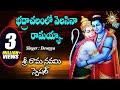 Bhadrachalamlo Velasinavanta Ramayya Song ||  Lord Sri Rama Devotional Songs