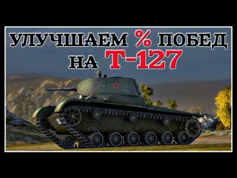 ТАНКИ ДЛЯ ПОДНЯТИЯ СТАТИСТИКИ - Т-127