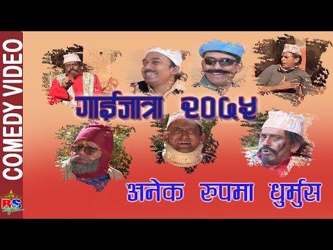 (GAIJATRA SPECIAL-2018 | अनेक रूप मा धुर्मुस | Sitaram Kattel (Dhurmus) comedy - Duration: 6 minutes, 47 seconds.)