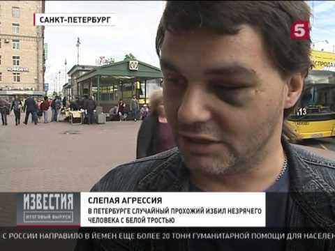 В Петербурге неизвестный избил слепого человека
