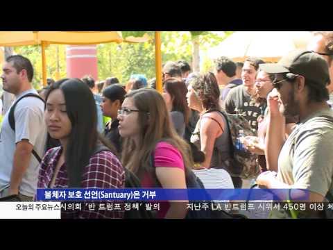 CSU '서류미비 학생 보호' 애매모호 11.17.16 KBS America News