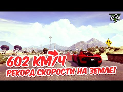 РЕКОРД СКОРОСТИ НА ЗЕМЛЕ В GTA 5!   602 КМ/Ч САМАЯ БЫСТРАЯ МАШИНА (ТЕСТ)