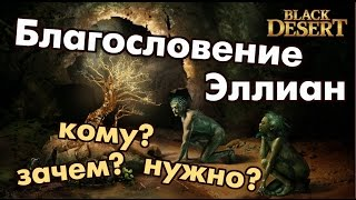 Black Desert (RU) - Дерево Эллиан (нужно ли вкладывать в них?)