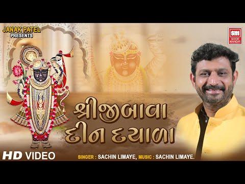 Video Shreeji Bawa Din Dayala    Sachin limaye : Shrinathji Gujarati Bhajans : Soormandir (Devotional) download in MP3, 3GP, MP4, WEBM, AVI, FLV January 2017