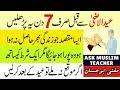 Har Maqsad Mein Kamyabi