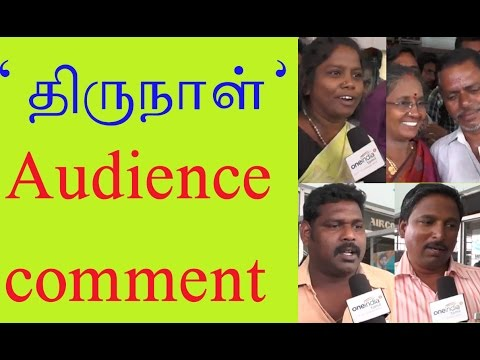 Thirunaal Public Review | Jeeva | Nayanthara | Kollywood news | திருநாள் - Oneindia Tamil