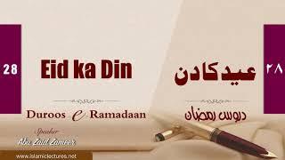 Duroos e Ramadaan 28  - Eid ka Din - Abu Zaid Zameer