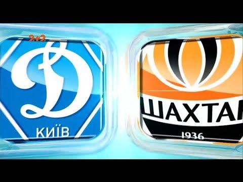 Динамо - Шахтер - 2:1. Обзор матча (видео)