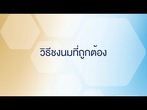 วิธีชงนมจาก Enfa A+ (видео)