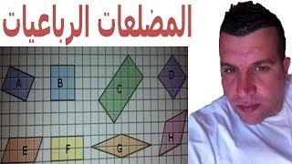 الرياضيات السادسة إبتدائي - المضلعات : الرباعيات الخاصة تمرين 3