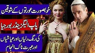 Video Biography of Pope Alexander VI / Banquet of Chestnuts. Hindi & Urdu MP3, 3GP, MP4, WEBM, AVI, FLV Agustus 2018