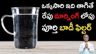ఒక్కసారి ఇది తాగితే రేపు మార్నింగ్ పూర్తి బాడీ ఫిల్టర్ | Body Detox | Dr Manthena Satyanarayana Raju