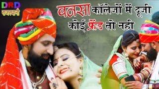 Video बनसा कॉलेजों में दूजी कोई फ्रेंड तो नहीं।। Rajasthani Folk Song 2019 ।। Dinesh Dewasi , Suman DRD MP3, 3GP, MP4, WEBM, AVI, FLV September 2019