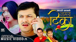 Phool Tika - Khuman Adhikari & Devi Gharti Magar