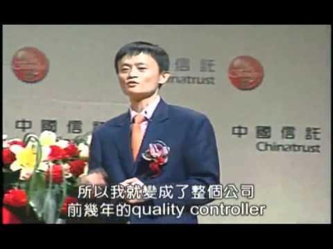 【馬雲談創業~沒錢沒技術沒計畫是成功的三大原因】 一定要看!!!!