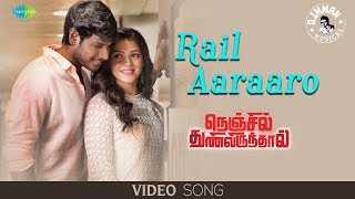 image of Rail Aaraaro - Video Song | Nenjil Thunivirunthal | D.Imman | Suseenthiran | Shreya Ghoshal, Pradeep
