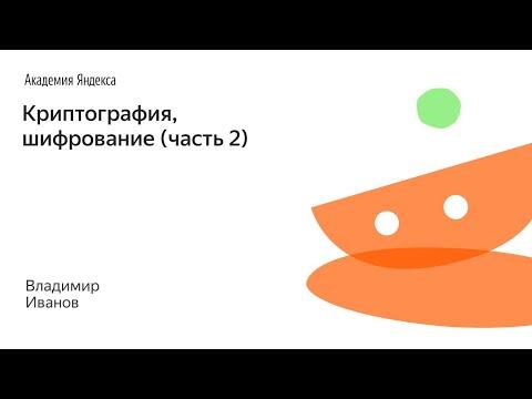 013. Криптография, шифрование (часть 2) - Владимир Иванов