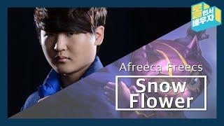 롤면서 배우자 8회 - SnowFlower...