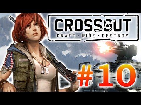 Crossout - #10 - хорошо повоевали